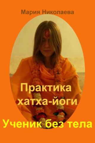 Практика хатха-йоги: Ученик без «тела»