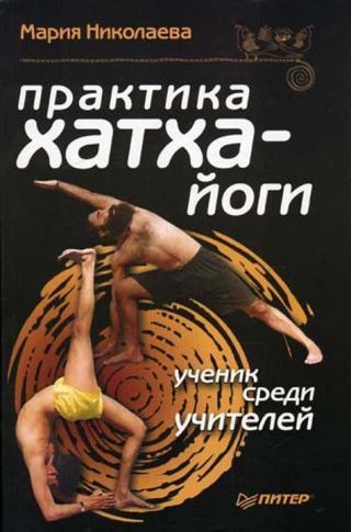 Практика хатха-йоги: ученик среди учителей