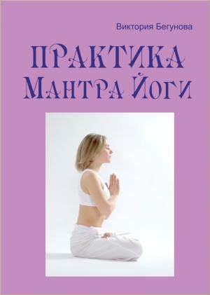 Практика Мантра Йоги