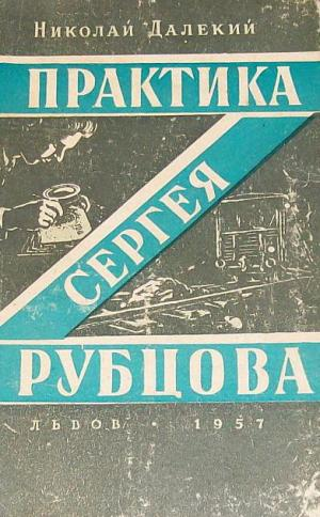 Практика Сергея Рубцова