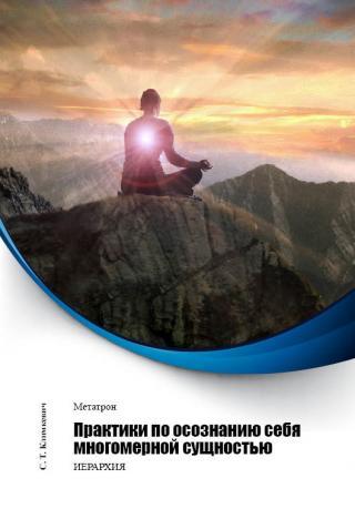 Практики по осознанию себя многомерной сущностью