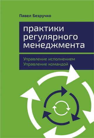 Практики регулярного менеджмента [Управление исполнением, управление командой] [litres]