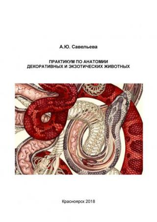 Практикум по анатомии декоративных и экзотических животных