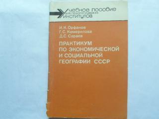 Практикум по экономической и социальной географии СССР