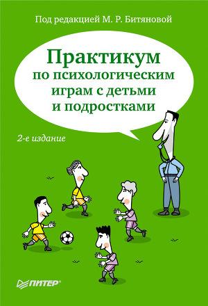 Практикум по психологическим играм с детьми и подростками