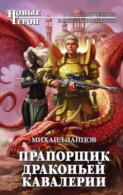 Прапорщик драконьей кавалерии (СИ)