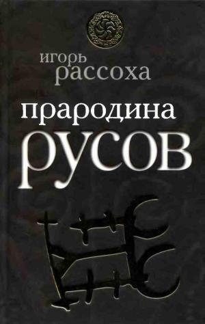 Прародина Русов