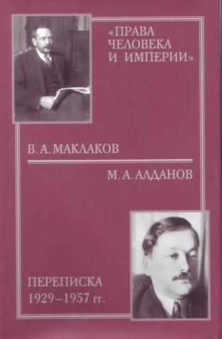 «Права человека и империи»: В. А. Маклаков - М. А. Алданов переписка 1929-1957 гг.