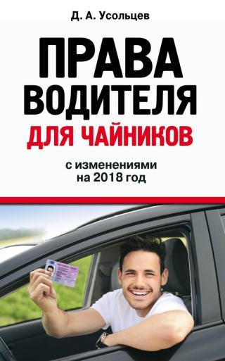 Права водителя для чайников с изменениями на 2018 год