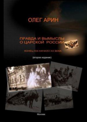 Правда и вымыслы о царской России: Конец XIX — начало XX века