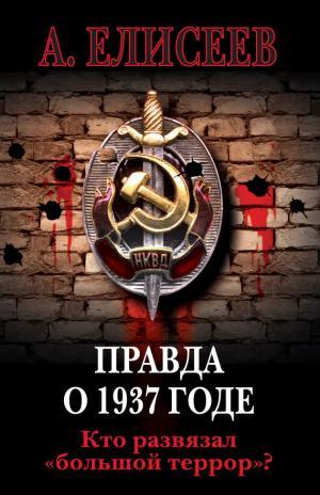 Правда о 1937 годе. Кто развязал «большой террор»?