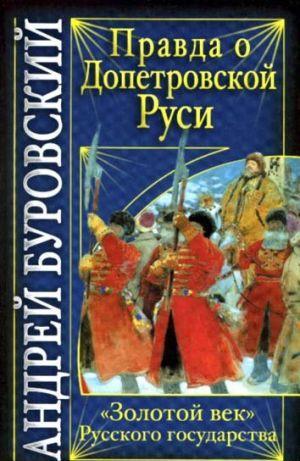 Правда о допетровской Руси. «Золотой век» Русского государства