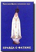 Правда о Фатиме: Православная Церковь о католическом «чуде»