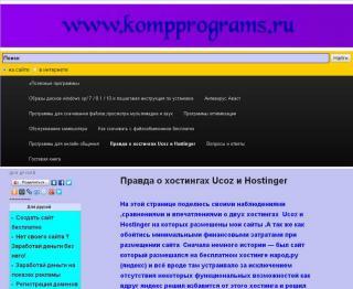 Правда о хостингах Ucoz и Hostinger