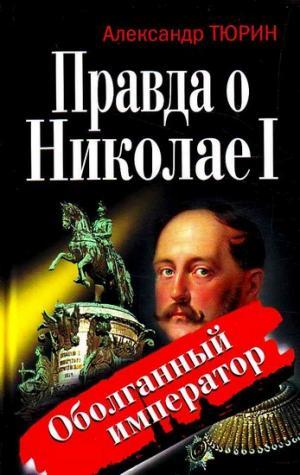 Правда о Николае I. Оболганный император [litres]