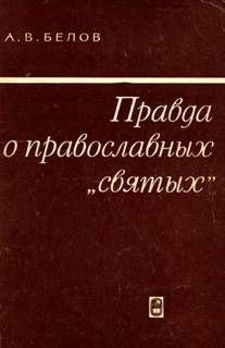 """Правда о православных """"святых"""""""