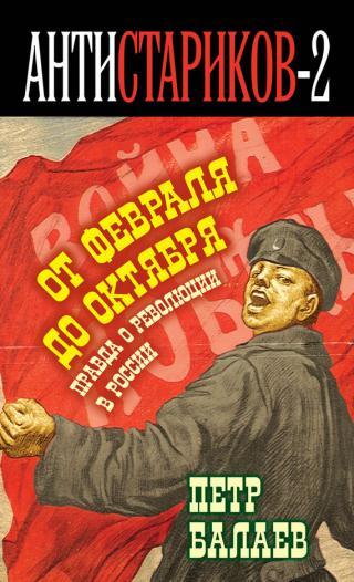 Правда о русской революции. От Февраля до Октября. Гадит ли англичанка в России?
