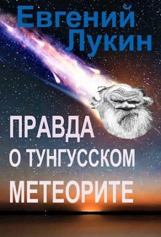 Правда о Тунгусском метеорите