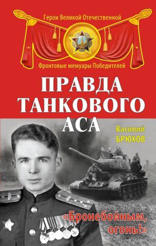 Правда танкового аса. «Бронебойным, огонь!»