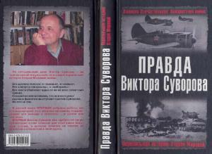 Правда Виктора Суворова [Сборник]