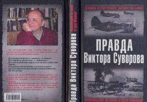Правда Виктора Суворова(Сборник)