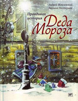 Правдивая история Деда Мороза (с иллюстрациями)