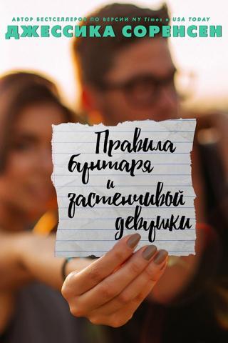 Правила бунтаря и застенчивой девушки (ЛП)