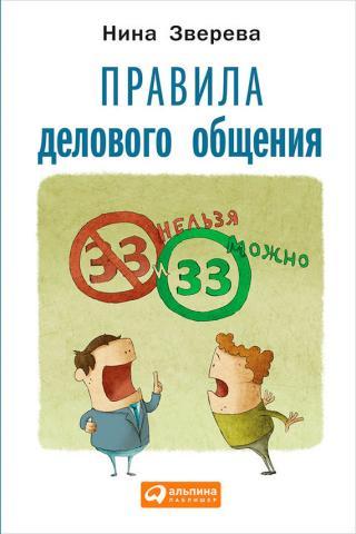 Правила делового общения. 33 «нельзя» и 33 «можно».