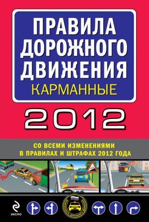 Правила дорожного движения 2012 (карманные) (со всеми изменениями в правилах и штрафах 2012 года), (с иллюстрациями в тексте)