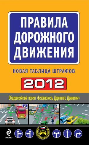 Правила дорожного движения 2012. Новая таблица штрафов