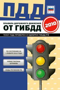 ПРАВИЛА ДОРОЖНОГО ДВИЖЕНИЯ RK 2015 год