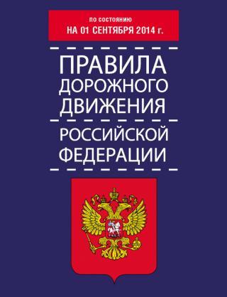 Правила дорожного движения Российской Федерации по состоянию на 01 сентября 2014 г.