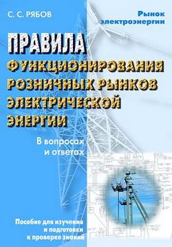 Правила функционирования розничных рынков электрической энергии в переходный период реформирования электроэнергетики в вопросах и ответах. Пособие для изучения и подготовки к проверке знаний