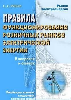 Правила функционирования розничных рынков электрической энергии в переходный период реформирования электроэнергетики в вопросах и отве