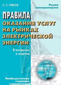 Правила оказания услуг на рынках электрической энергии в вопросах и ответах. Пособие для изучения и подготовки к проверке знаний