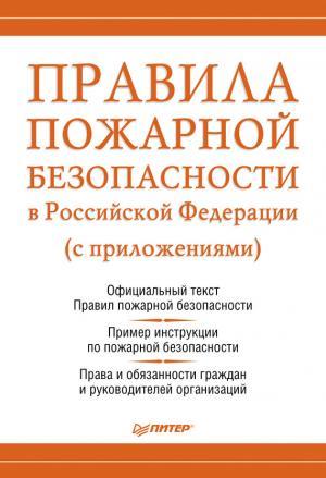 Правила пожарной безопасности в Российской Федерации (с приложениями)