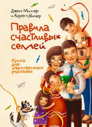 Правила счастливых семей [Книга для ответственных родителей]