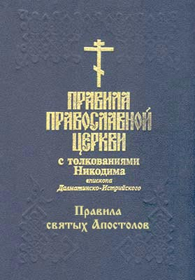 Правила Святой Православной Церкви с толкованиями