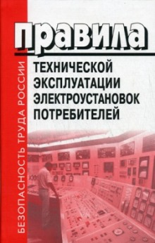 Правила Технической Эксплуатации Электроустановок Потребителей (ПТЭЭП). Билеты. 4 Группа