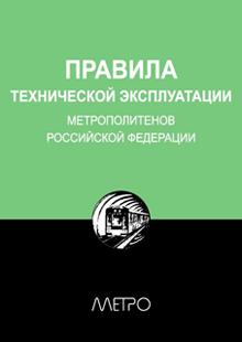 Правила технической эксплуатации метрополитенов Российской Федерации