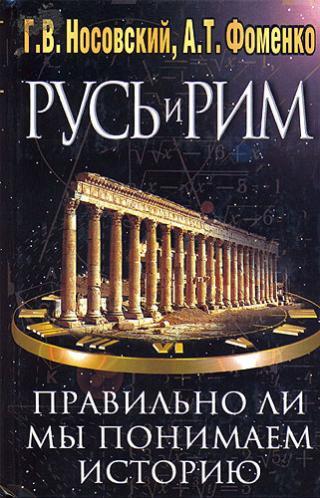 Правильно ли мы понимаем историю Европы и Азии? Книга I [Обоснование хронологии. Рим и Новый Рим. Древняя Греция]
