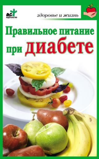 правильное питание при пищевых аллергиях