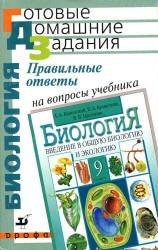 """Правильные ответы на вопросы учебника Каменского А.А., Криксунова Е.А., Пасечника В.В. """"Биология. Введение в общую биологию и экологию. 9 класс"""""""