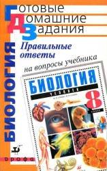 """Правильные ответы на вопросы учебника Сонина Н.И., Сапина М.Р. """"Биология. Человек. 8 класс"""""""