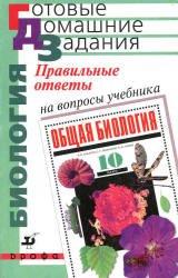 """Правильные ответы на вопросы учебника Захарова И.Б., Мамонтова С.Г., Сонина Н.И. """"Общая биология. 10 класс"""""""