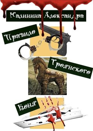 Правило Троянского Коня (СИ)