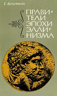 Правители эпохи эллинизма
