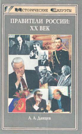 Правители России: XX век