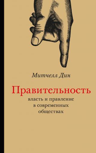 Правительность: власть и правление в современных обществах