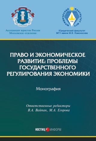 Право и экономическое развитие: проблемы государственного регулирования экономики